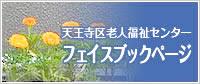 天王寺区老人福祉センター